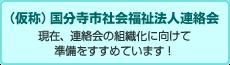 (仮称)国分寺市社会福祉法人連絡会