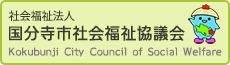 社会福祉法人 国分寺市社会福祉協議会
