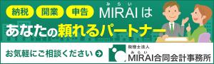 税理士法人MIRAI合同会計事務所